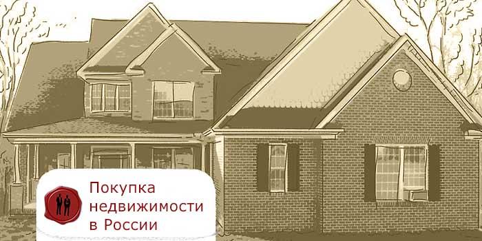 юридические консультации по недвижимости отзывы
